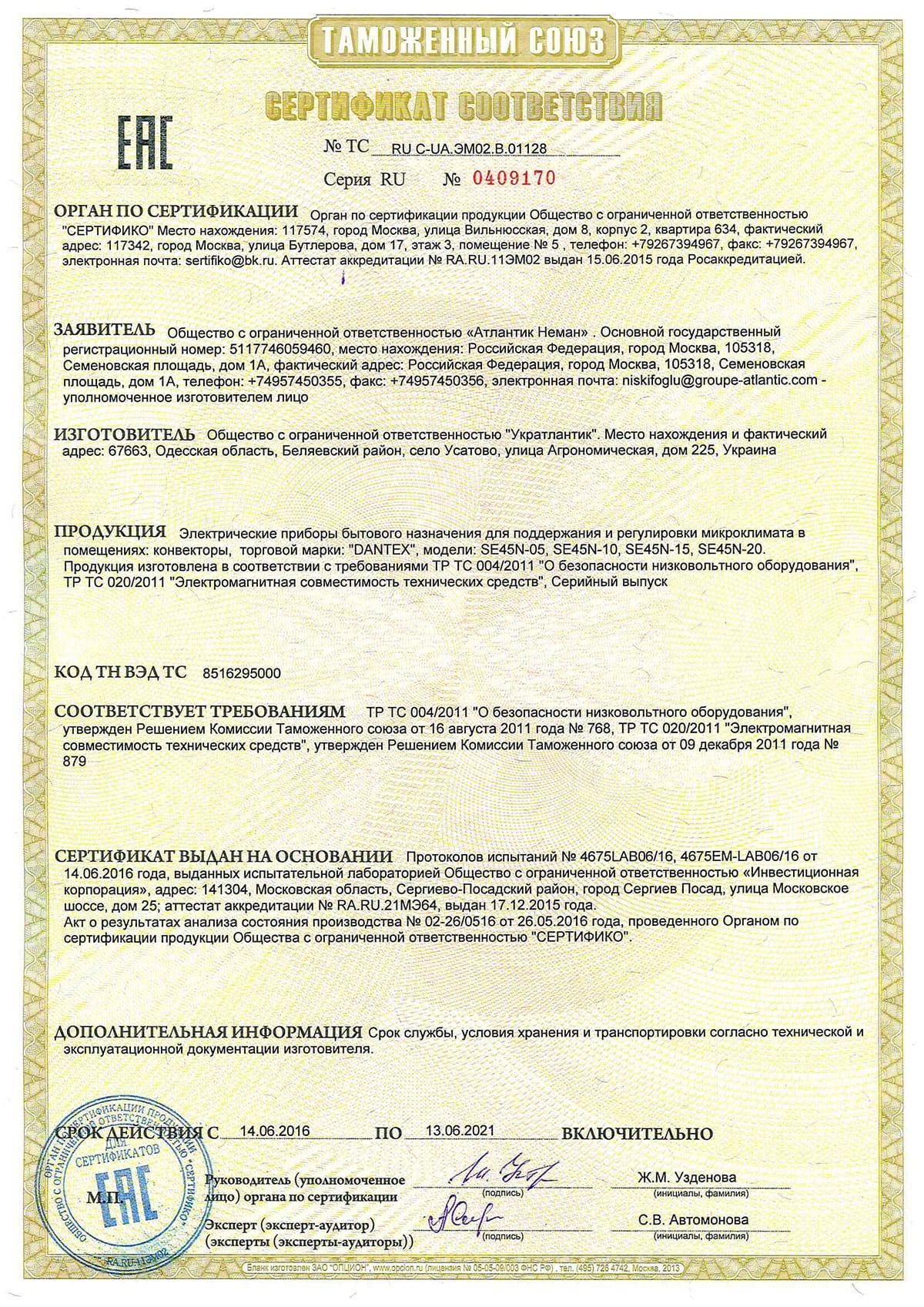 Сертификат на кондиционеры general сплит системы краснодар уральская